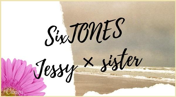 ジェシー 妹 Sixtones  エピソード プロレス 耳かき 耳掃除