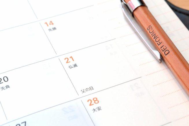 土日 カレンダー