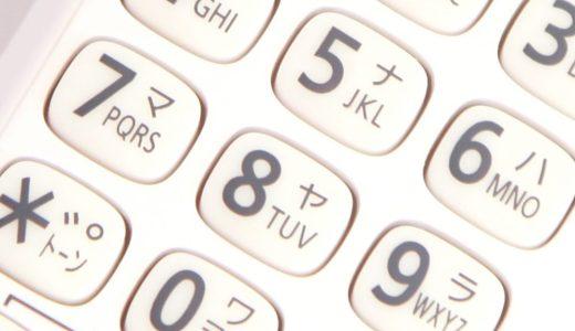 スマホの電話番号って必要?5年間データSIMのみ(SMSなし・SMSあり)を使ってわかった7つのこと