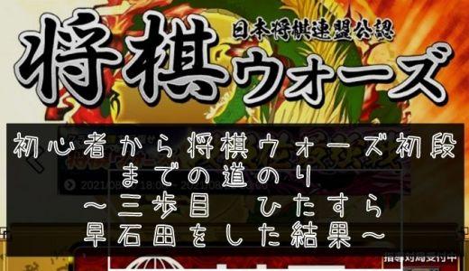 初心者から将棋ウォーズ初段までの道のり ~三歩目 ひたすら早石田をした結果~