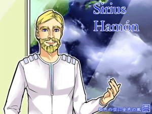 シリウス大使「ハモン」