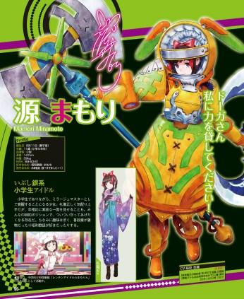 dengeki_nintendo_scan12