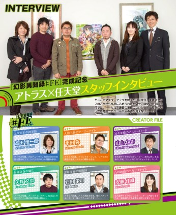 dengeki_nintendo_scan24