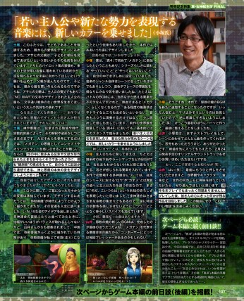 FamitsuSpecial_SMTV_Final13