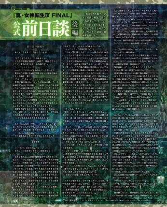 FamitsuSpecial_SMTV_Final14