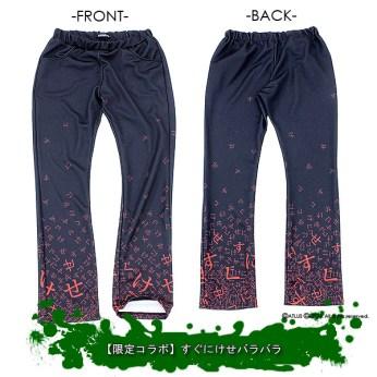 Skinny-Pants-2