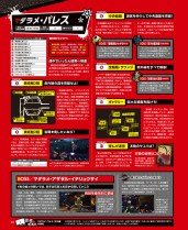 dengeki_playstation623_29