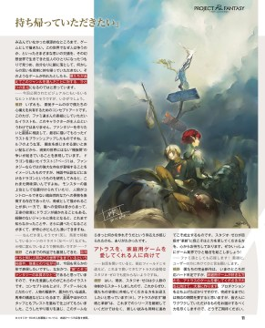 famitsu_proyect_re_fantasy07