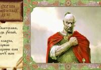 Услышать голос предков. Послание со Святой Руси, ч.1