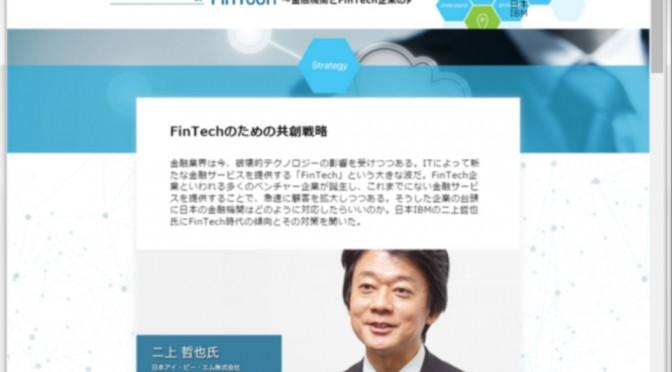 FinTech – 始めました - DEblog