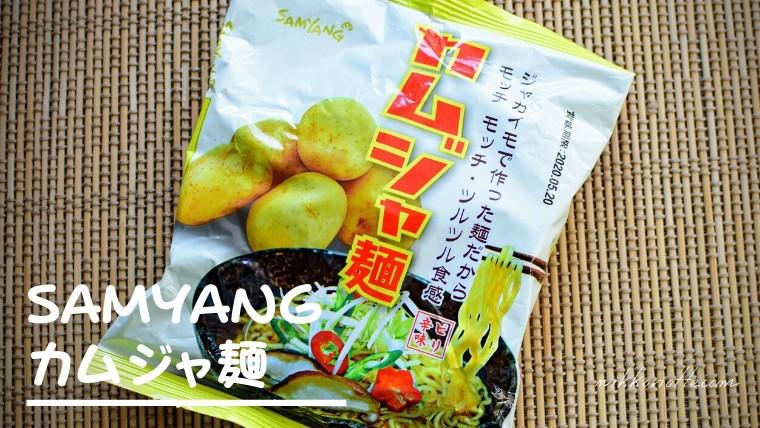 samyangカムジャ麺トップ