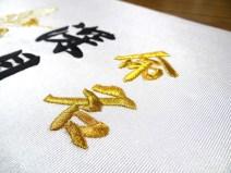 命名記念刺繍