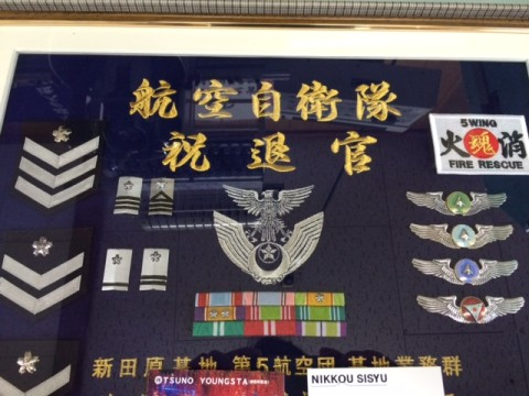 自衛隊の方の退官記念刺繍