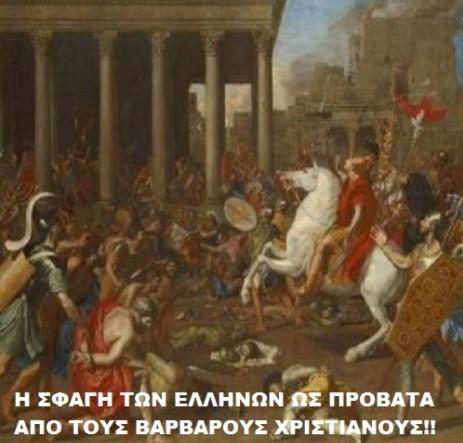 ΕΝΑ ΕΚΚΛΗΣΙΑΣΤΙΚΟ ΑΝΕΚΔΟΤΟ