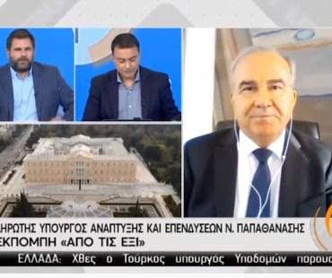 Συνέντευξη του Αναπληρωτή Υπουργού Ανάπτυξης και Επενδύσεων κ. Νίκου Παπαθανάση στην ΕΡΤ
