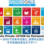 SDGs(持続可能な開発目標)