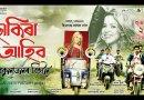 কিয় চাব 'ছাকিৰা আহিব বকুলতলৰ বিহুলৈ'