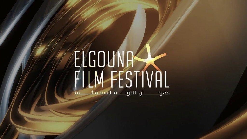 تأجيل انطلاق مهرجان «الجونة» السينمائي