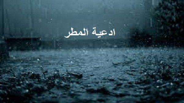 دعاء سقوط المطر.. اللهم أسقنا غيثاً مغيثاً مريئاً نافعاً غير ضار