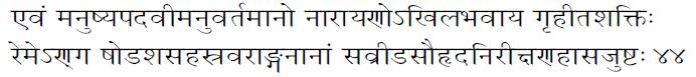 Bhavat skandha 10 adhya 69 3