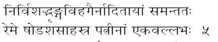 Bhavat skandha 10 adhya 90