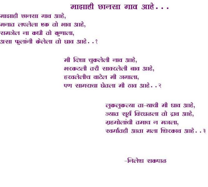 majhahi chhanasa gaav aahe.....