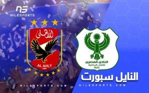 LIVE: Al Ahly v Al Masry | EGYPT CUP FINAL…