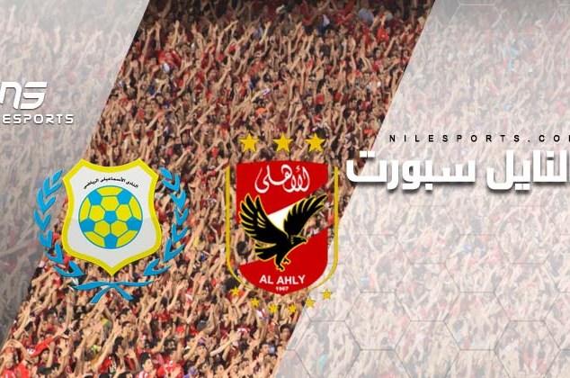 Ismaily v Al Ahly