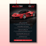 Autotek Car Flyer 1
