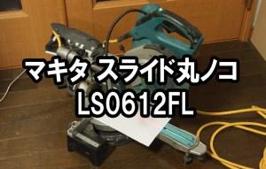 マキタ 電動スライド丸ノコ LS0612FL