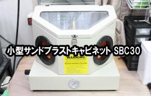 小型サンドブラストキャビネット SBC30