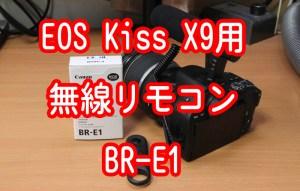 EOS Kiss X9 用 無線リモコン BR-E1