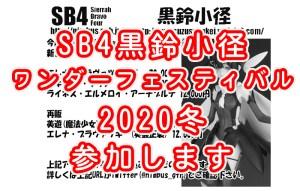 SB4黒鈴小径 ワンダーフェスティバル 2020 冬に参加します。