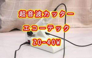 超音波カッター ZO-40W