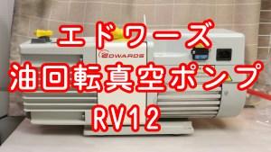 エドワーズ 油回転真空ポンプ RV12