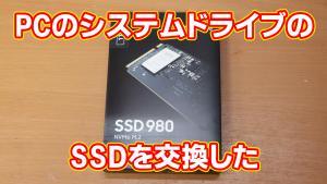 PCのシステムドライブのSSDを交換した