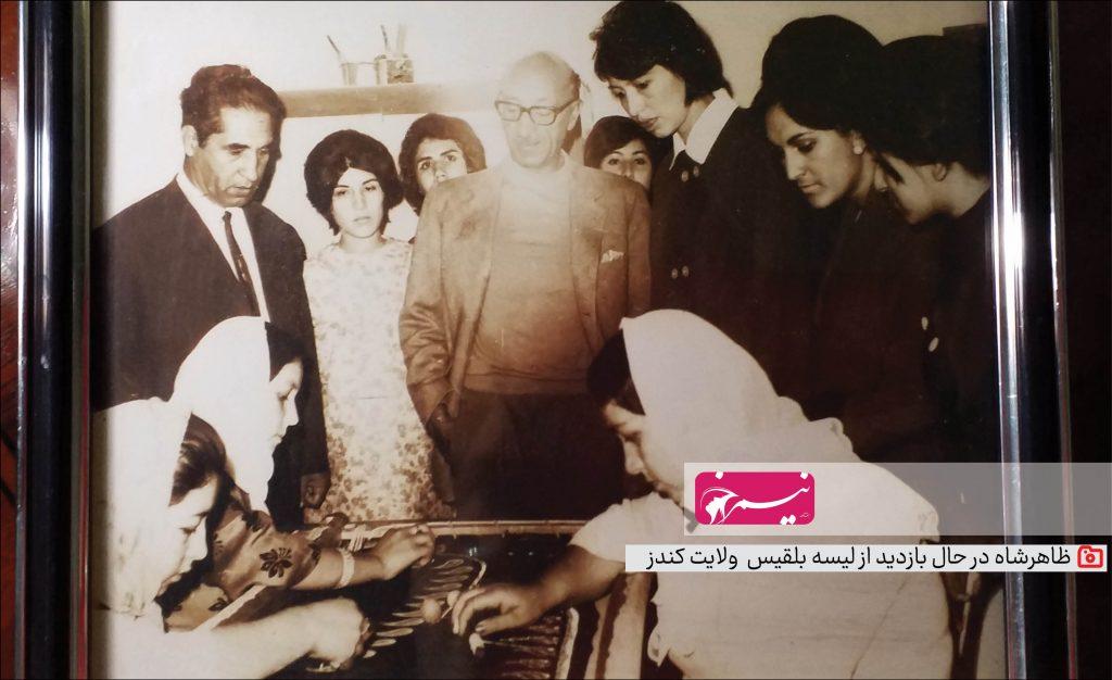 ظاهرشاه هنگام دیدار از لیسه بلقیس در ولایت کندز، عکس برگرفته از آلبوم شخصی تاجور کاکر، خانم کاکر دست چپ شاه ایستاده است.