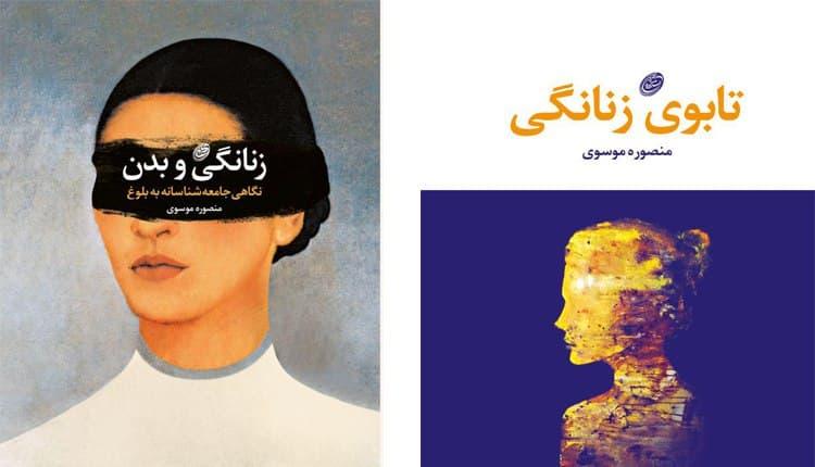 تابو زنانگی و زنانگی و بدن، کتابهاییست که خانم منصوره موسوی نوشته است.