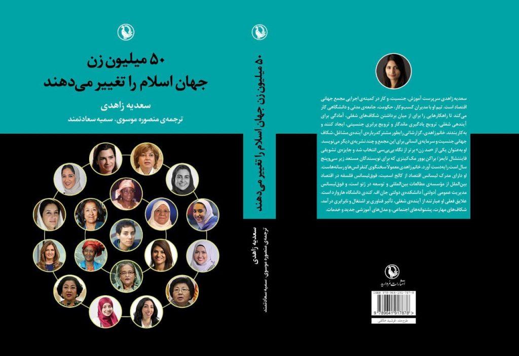 50 میلیون زن جهان اسلام را تغییر میدهند، ترجمه شده به زبان فارسی توسط منصوره موسوی