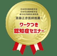 斎藤先生推薦メダル