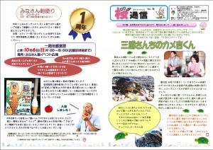 10/1 桜通信第73号の発行です