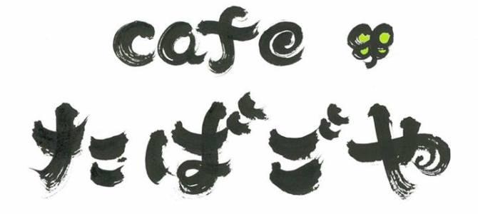 【Cafe たばごや】 アルバイトスタッフ募集!! 夏休みの学生アルバイトも大歓迎です♪