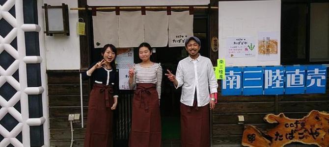 【Cafe たばごや】たった六日間でしたが、たくさんのお客様にきていただけました!本当に、ありがとうございました!【GW最終日】