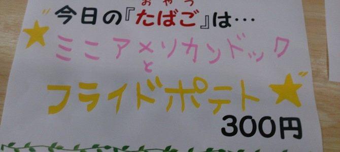 【Cafe たばごや】8月ももう少しで終わりですね〜。今回は、「Cafe たばごやの夏」を、一気にご紹介したいと思います!