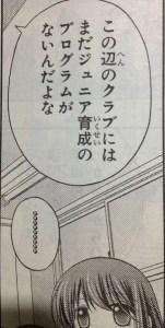 シノハユ29 (7)