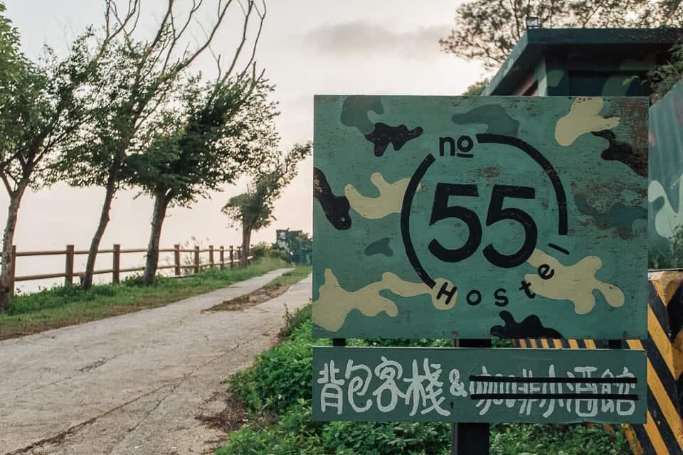 55據點旅館-全台灣唯一軍事據點改建的旅館