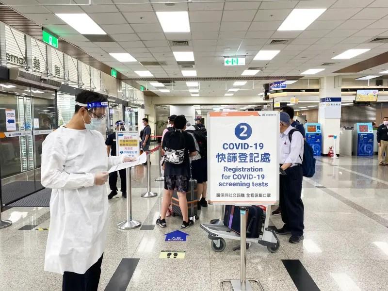快篩流程 covid-19 機場防疫措施 機場快篩 松山機場快篩