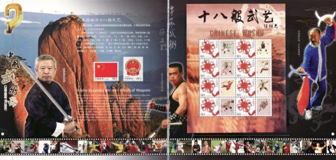 Ningmui Members in the Wushu Treasure Stamp Album