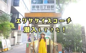 【無料体験】エクササイズコーチ新宿店に行ってきた【楽しい】