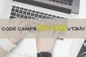 コードキャンプの評判は?Webデザイナーになりたい人は無料体験するべし!